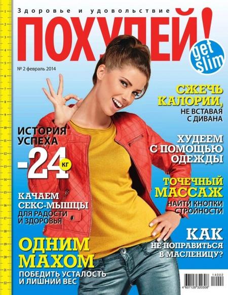 Книга Журнал:  Похудей №2 (февраль 2014)