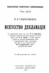 Книга Искусство декламации (Энциклопедия сценического самообразования, том 3)