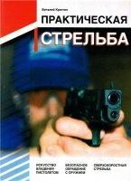 Книга Практическая стрельба (PDF) pdf 258,96Мб