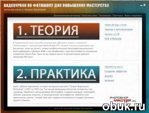 Книга Фотошоп / Photoshop - Видеоуроки (2008-2010) PC