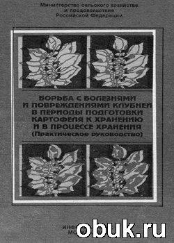 Книга Борьба с болезнями и повреждениями клубней в периоды подготовки картофеля к хранению и в процессе хранения