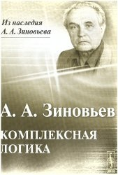Книга Комплексная логика