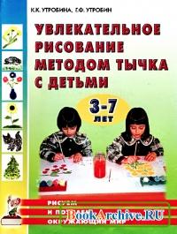 Книга Увлекательное рисование методом тычка с детьми 3-7 лет.