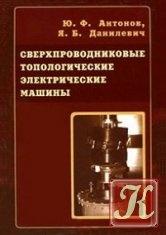 Книга Сверхпроводниковые топологические электрические машины