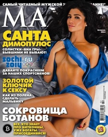 Книга Журнал: Maxim №2 (февраль 2014 / Украина)