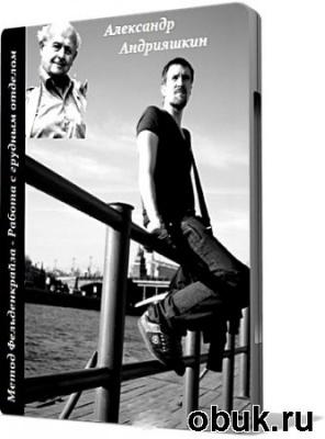 Книга Метод Фельденкрайза: Работа с грудным отделом (2010) DVDRip