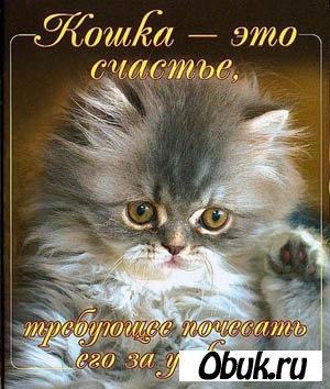 Книга Кошка - это счастье, требующее почесать у него за ушком