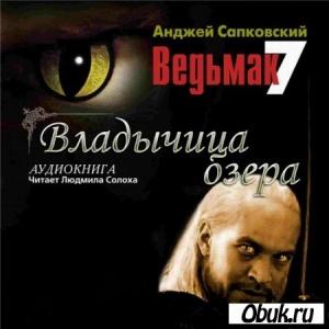 Аудиокнига Анджей Сапковский - Владычица озера (Аудиокнига)