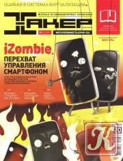 Журнал Хакер №7 (июль 2012)