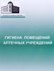 Книга Гигиена помещений аптечных учреждений