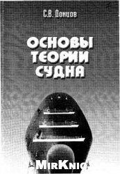 Книга Основы теории судна