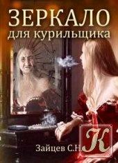 Книга Зеркало для курильщика. Самоучитель отказа от курения