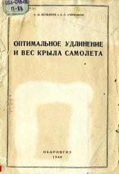 Книга Оптимальное удлинение и вес крыла самолета