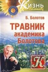 Книга Травник академика Болотова