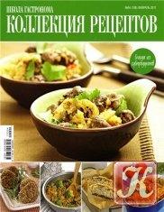 Журнал Школа гастронома. Коллекция рецептов №4 2011