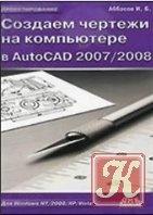 Книга Создаем чертежи на компьютере в AutoCAD 2007-2008