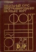 Начальный курс программирования на языке Форт