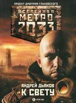 Аудиокнига Метро 2033. К свету (Присутствует музыкальное сопровождение)