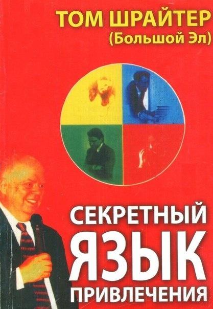 Книга Шрайтер Том - Секретный язык привлечения