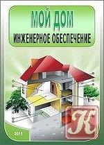Книга Мой дом. Инженерное обеспечение