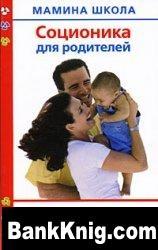 Книга Соционика для родителей. Как перестать воспитывать ребенка и помочь ему вырасти