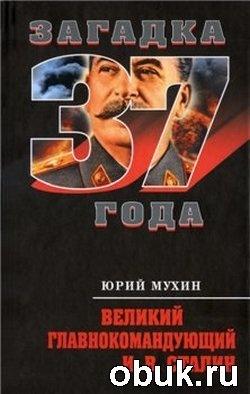 Великий главнокомандующий И. В. Сталин
