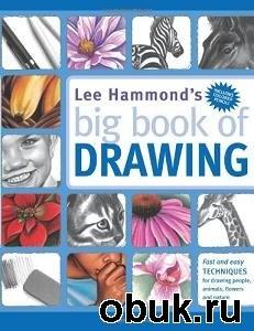Книга Lee Hammond's Big Book of Drawing