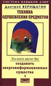 Верищагин Дмитрий -  Техника одушевления предметов. Книга I