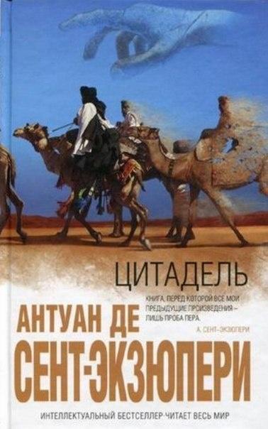 Антуан Де Сент Экзюпери Цитадель