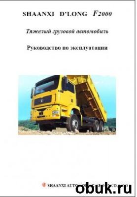Книга Shaanxi D'Long F2000. Тяжёлый грузовой автомобиль. Руководство по эксплуатации.