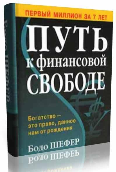 Книга Шефер Бодо - Путь к финансовой независимости