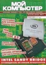 Журнал Мой друг компьютер №16 2011