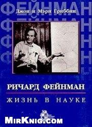 Книга Ричард Фейнман: Жизнь в науке