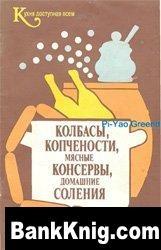 Книга Колбасы, копчености, мясные консервы, домашние соления