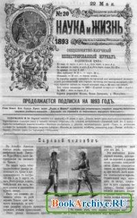 Журнал Наука и жизнь №1-26 1893.