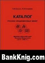 Книга Каталог русских средневековых монет времени правления царя Михаила Федоровича (1613-1645 гг)