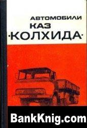Книга Автомобили КАЗ-606А,608.