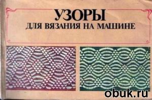 Книга Галеску Т.И. - Узоры для вязания на машине