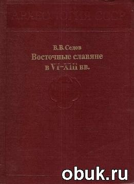 Книга Восточные славяне в VI-XIII вв.