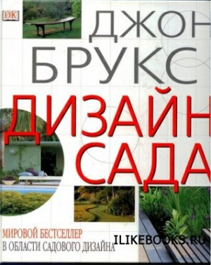 Книга Брукс Джон - Дизайн сада