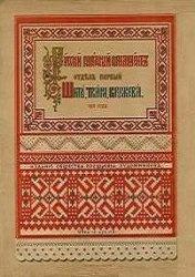 Книга Русский народный орнаментъ. Выпускъ первый. Шитье, ткани, кружева