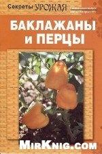 Журнал Спецвыпуск газеты Огород. Секреты урожая №1 2010