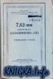 Книга 7,62-мм автомат Калашникова (АК) Руководство службы