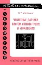 Книга Частотные датчики систем автоконтроля и управления