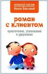 Книга Роман с клиентом. Привлечение, ухаживание и удержание