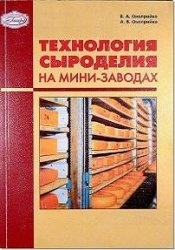 Книга Технология cыроделия на мини-заводах