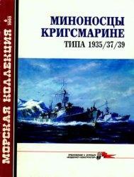 Морская коллекция № 2003-06 (054). Миноносцы Кригсмарине типа 1935/37/39
