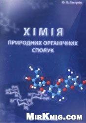 Книга Хімія природних органічних сполук