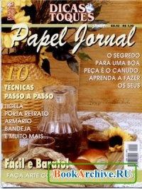 Книга PAPEL  GORNAL ( Плетение из газет)