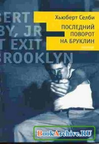 Книга Последний поворот на Бруклин